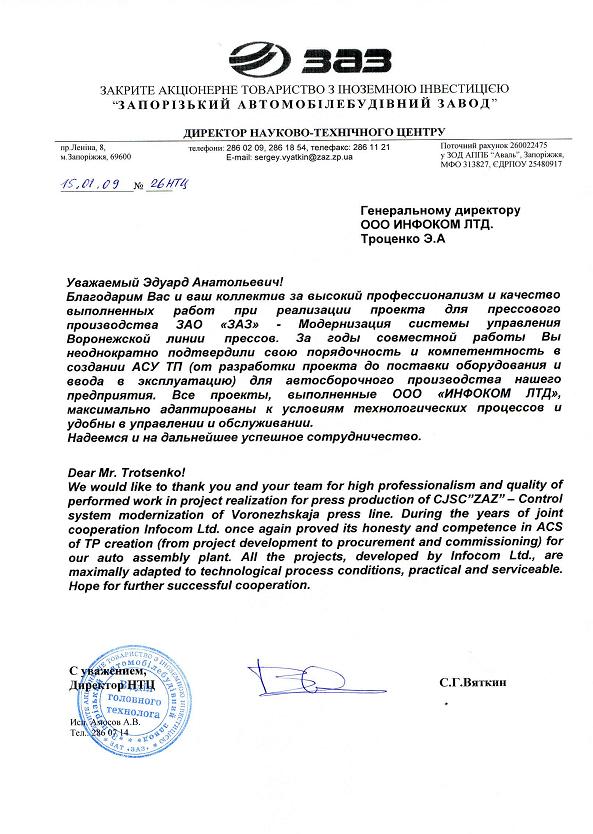 ZAZ благодарственное письмо ВЛП1