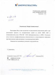 Днепроспецсталь благодарственное письмо печь ЭШП 1065 111