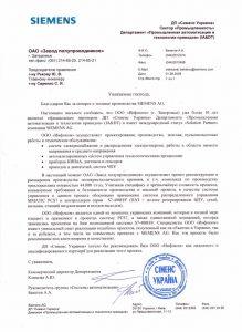2009-09-01 Завод Полупроводников - Copy