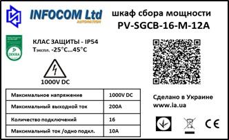 SGCB-label