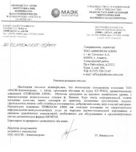Mангыстау Атом Энергетикалык отзыв