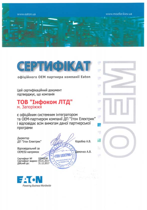 2017-Eaton-Moeller-Parner-Certificate