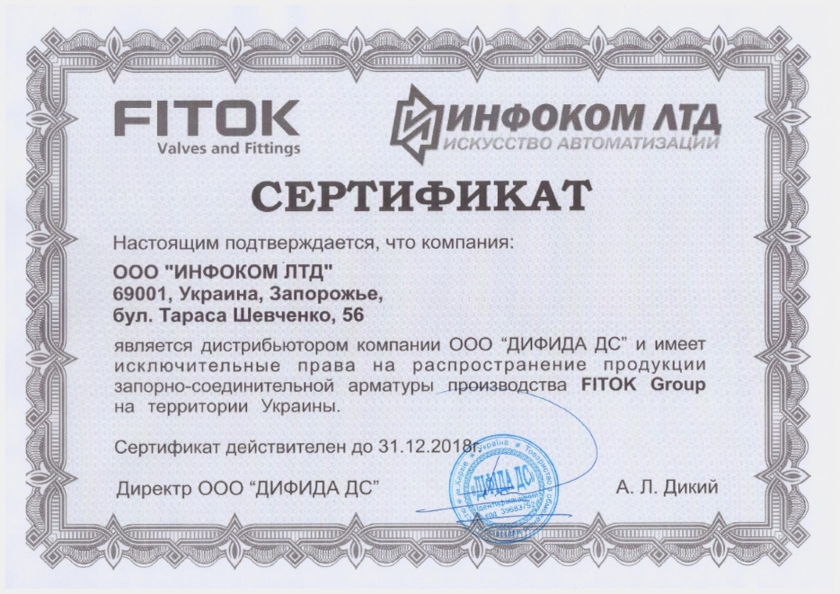 2018-Fitok-Certificate