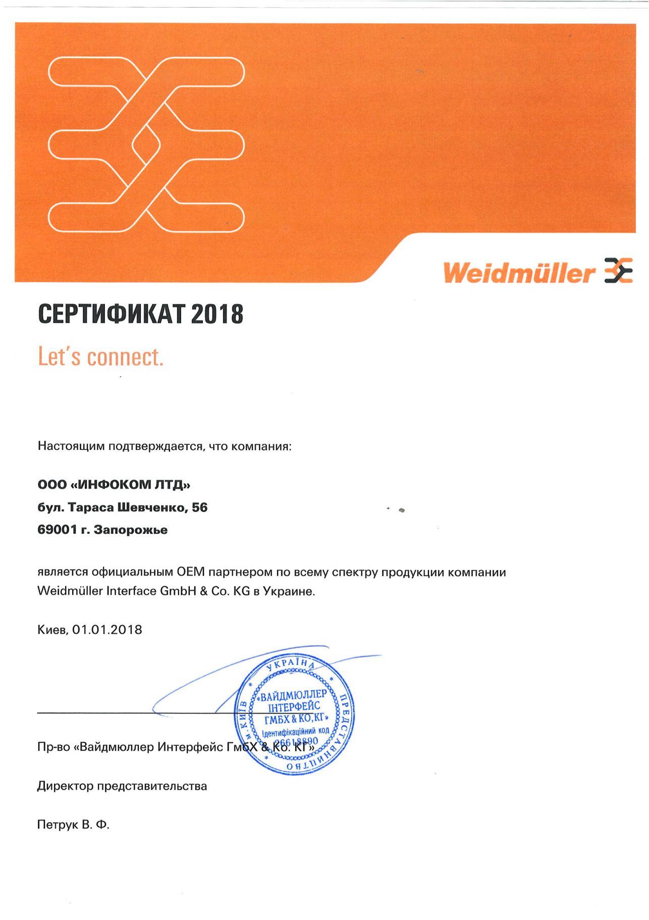 2018 Weidmuller
