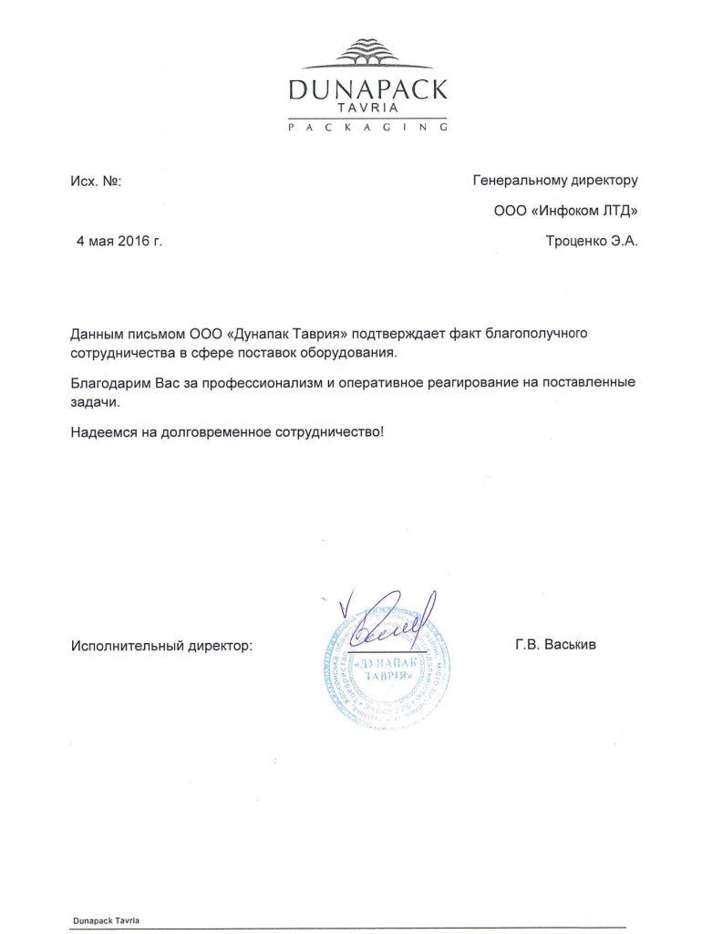 Письмо-благодарность Дунапак Таврия