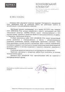 АСУ и электроснабжение элеватора - отзыв