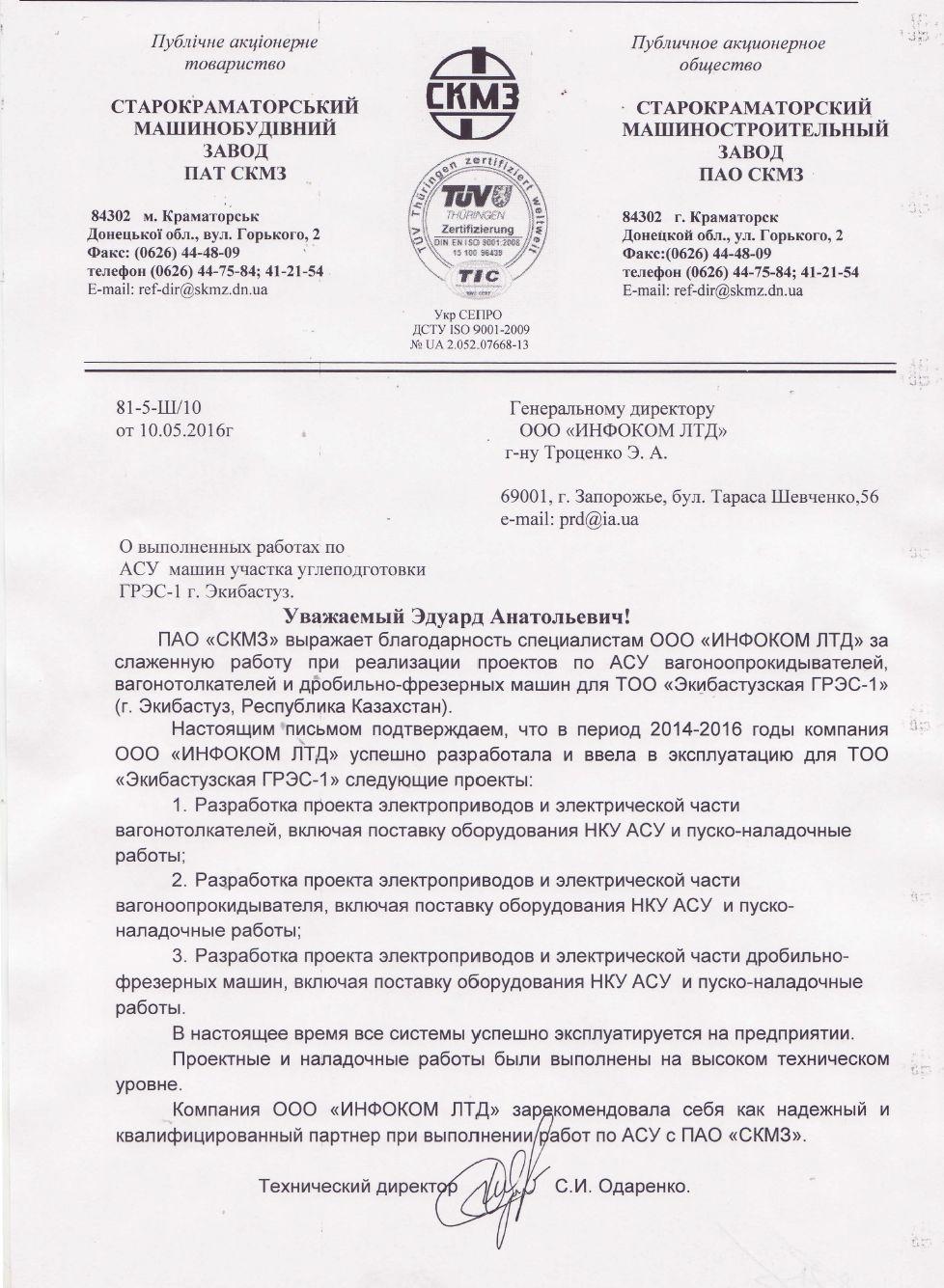 СКМЗ - АСУ вагоноопрокидывателей - отзыв