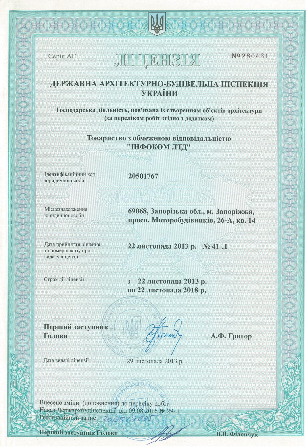 2016-licence-hozyaistvennaya-deyatelnost