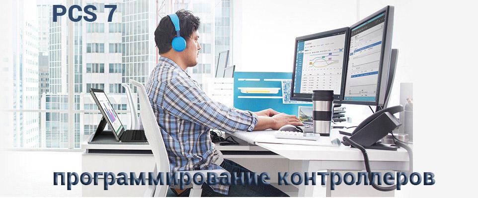 Курс программирования контроллеров в PCS7 (Siemens)