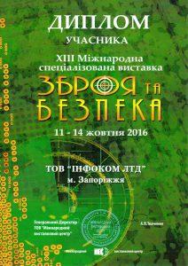 2016-Exhibition-Weapons-INFOCOM-LTD