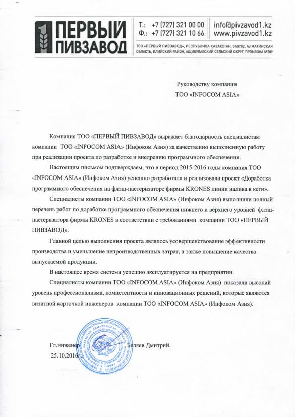 Письмо-отзыв Первый Пивзавод (Казахстан)