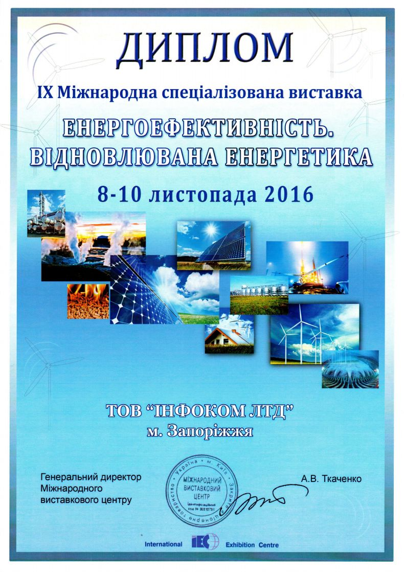 2016 Выставка энергоэффективность INFOCOMLTD