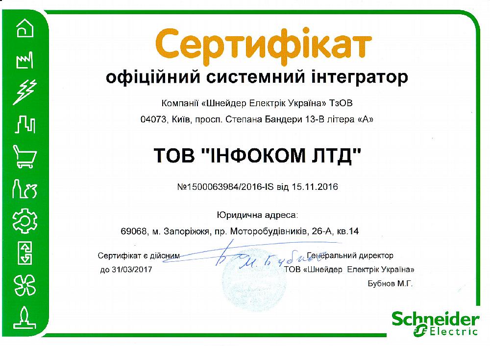 2017 Schneider-partner-certificate