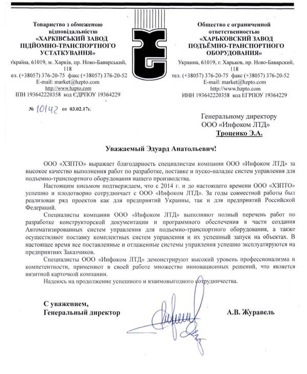 2017-Otzyv-Sistema-upravleniya-kranom