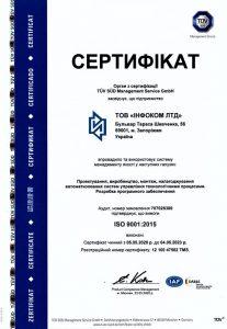 Сертификат ИСО 2023