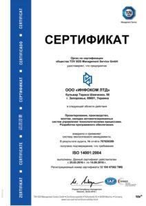 Сертификат по системе экологического менеджмента