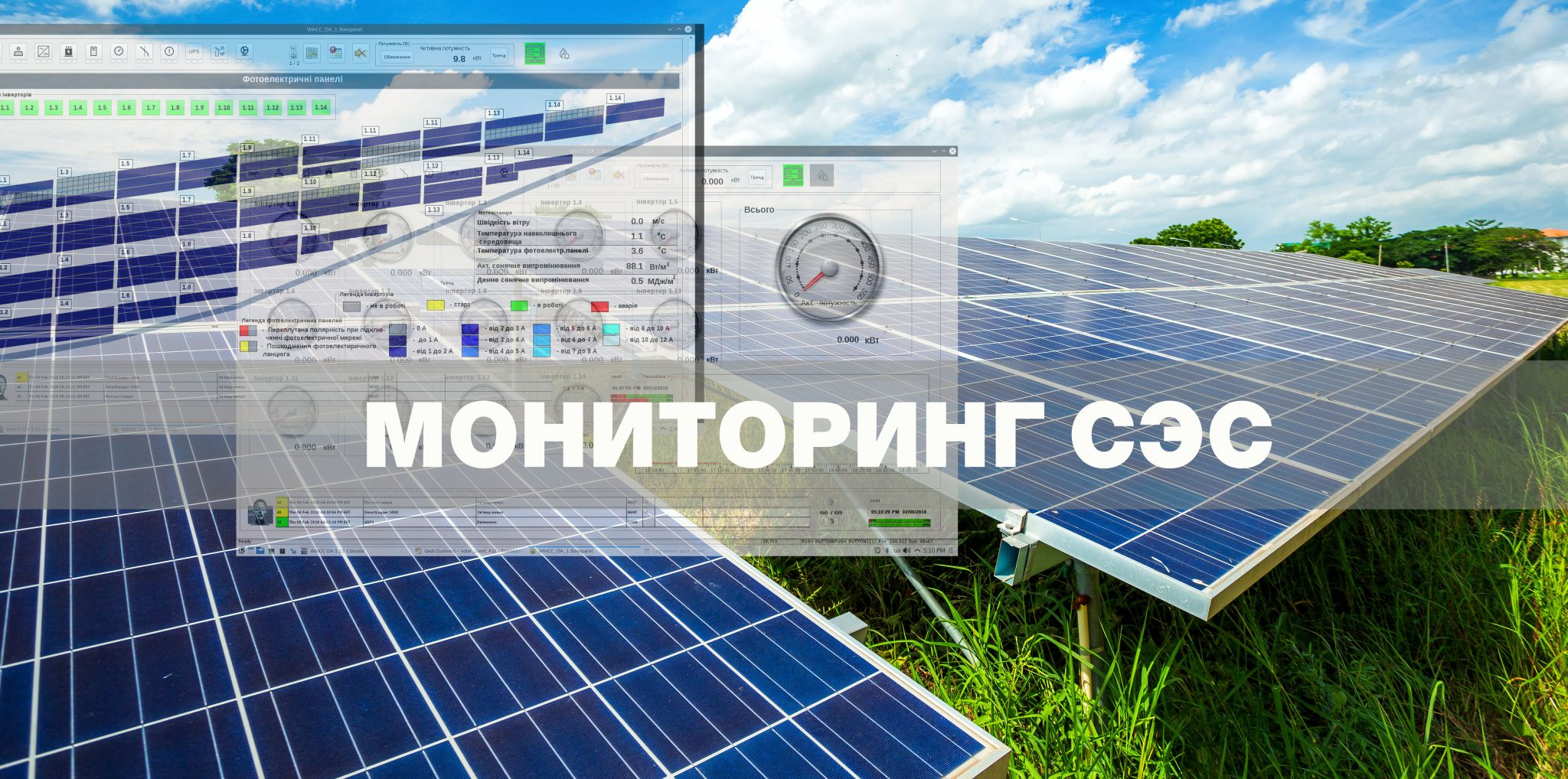 monitoring-of-solar-station