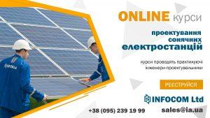 Online курс з проектування сонячних електростанцій