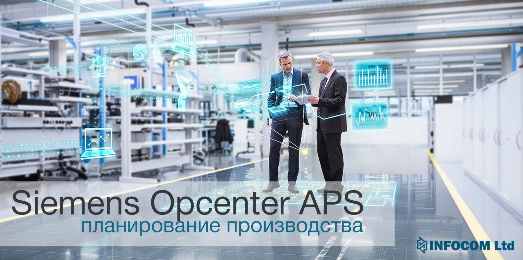 Opcenter-APS-infocom