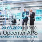 Webinar Opcenter APS