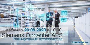 Webinar Opcenter APS