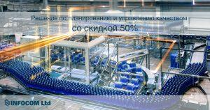 Акция на решения Siemens по планированию производства